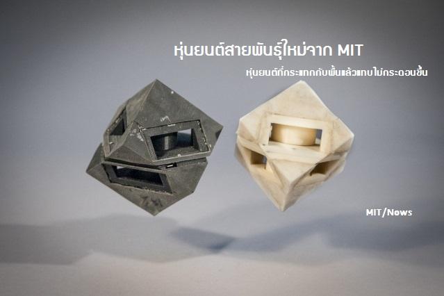 หุ่นยนต์จากเครื่องพิมพ์สามมิติ MIT
