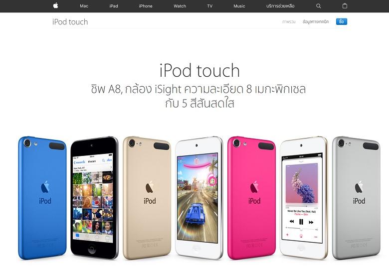 ipod touch หน้าเว็บไซต์ apple