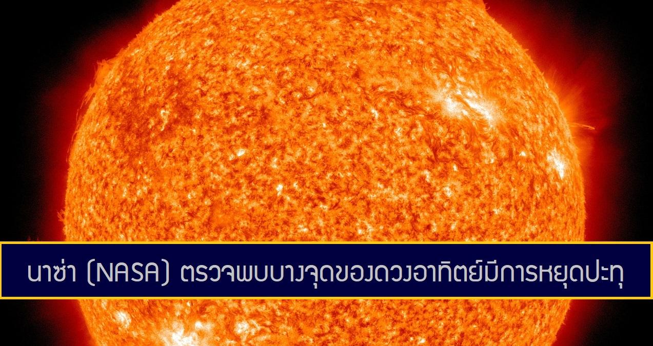 นาซ่าตรวจพบบางจุดของดวงอาทิตย์มีการหยุดปะทุ