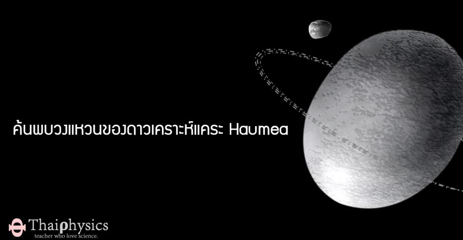 ดาวเคราะห์แคระ Haumea
