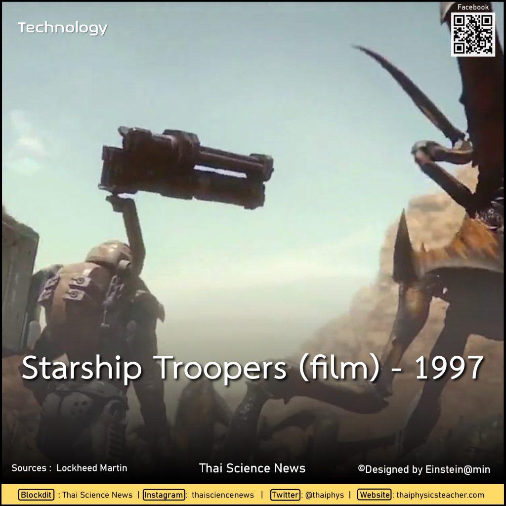 ภาพที่ใช้ต่อสู้กับสัตว์ประหลาดในหนัง-starship-troopers