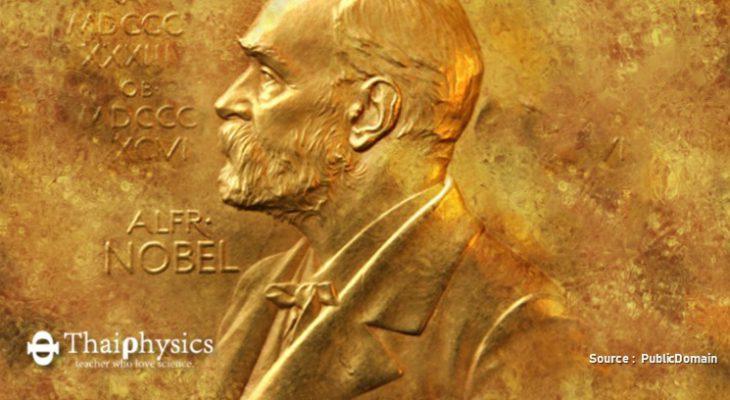 รางวัลโนเบลสาขาฟิสิกส์ ประจำปี 2019 1