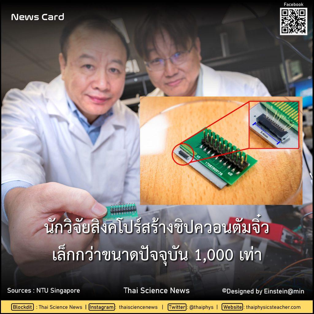 นักวิจัยสิงคโปร์สร้างชิปคอมพิวเตอร์เล็กกว่าขนาดปัจจุบันถึง 1000 เท่า 1