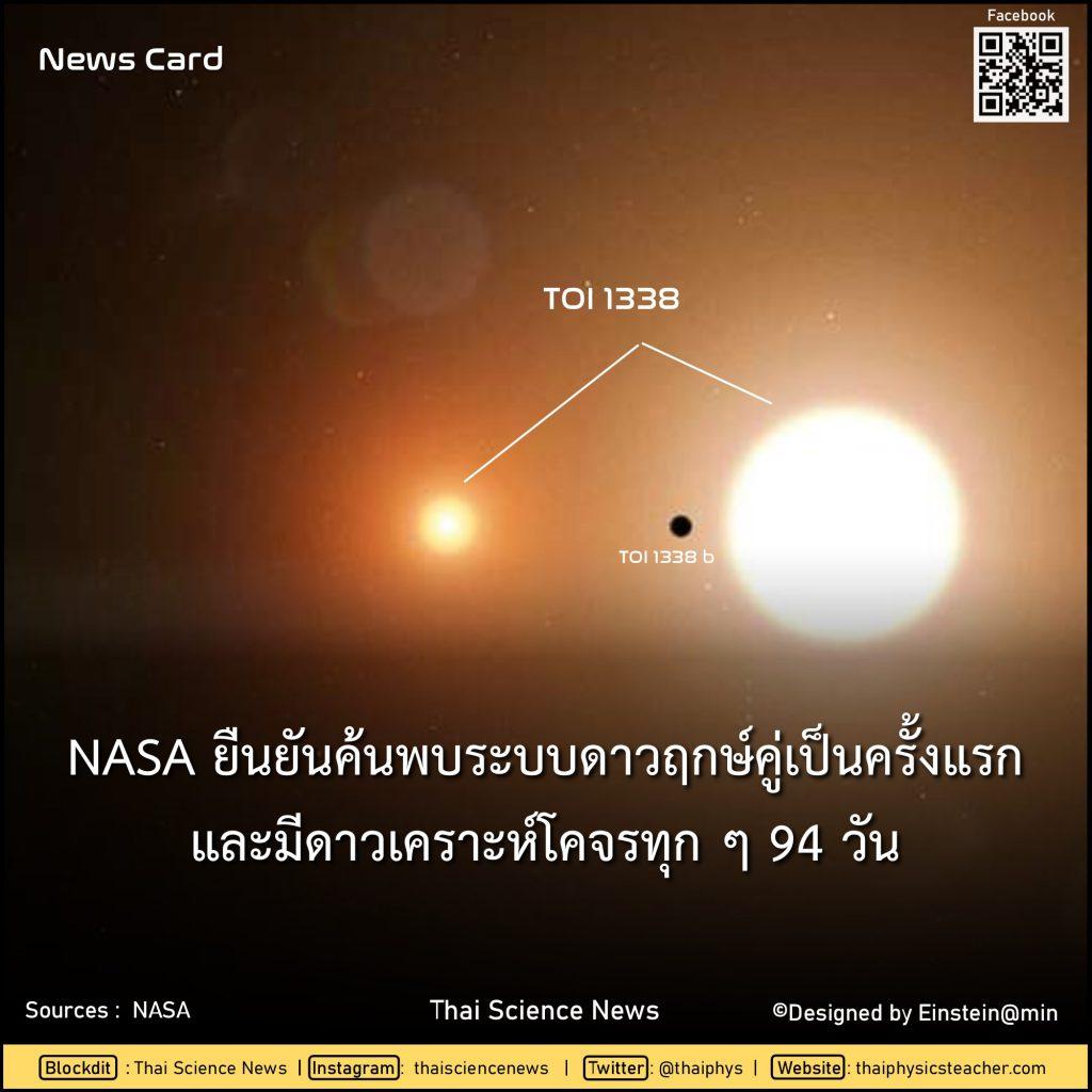 ค้นพบระบบดาวฤกษ์คู่