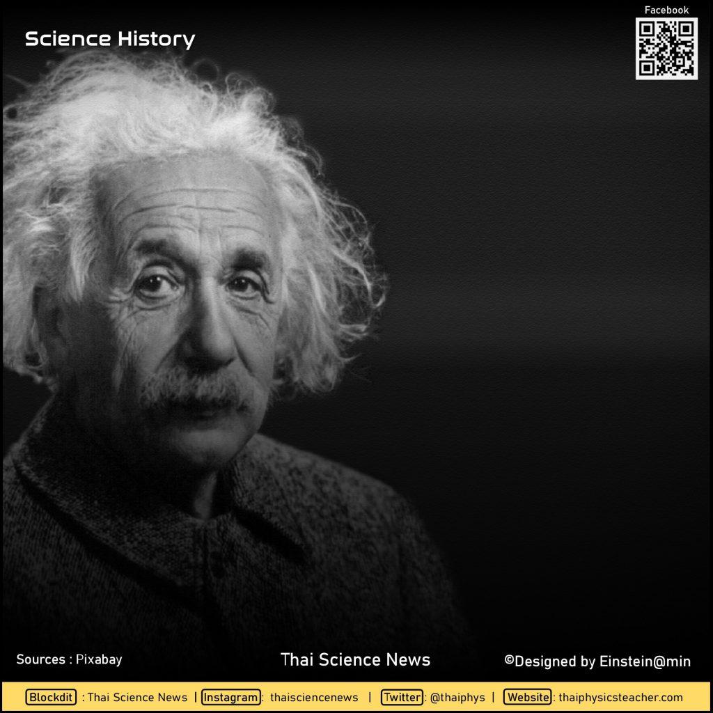 ไอน์สไตน์